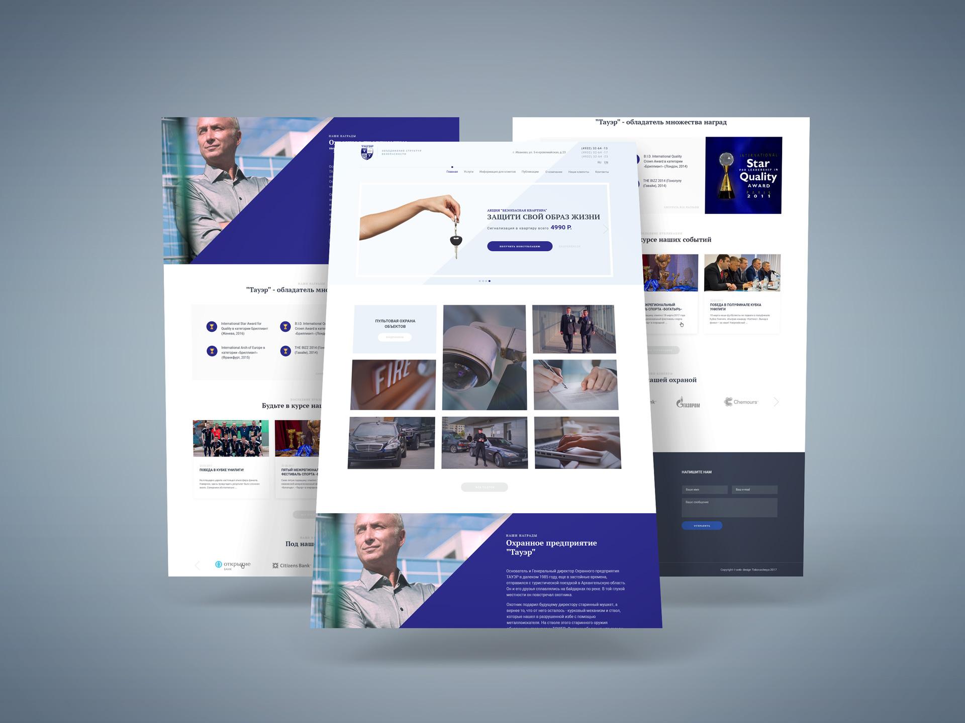 Редизайн существующего сайта компании (ЗАВЕРШЁН) фото f_04558f4922038a6d.jpg