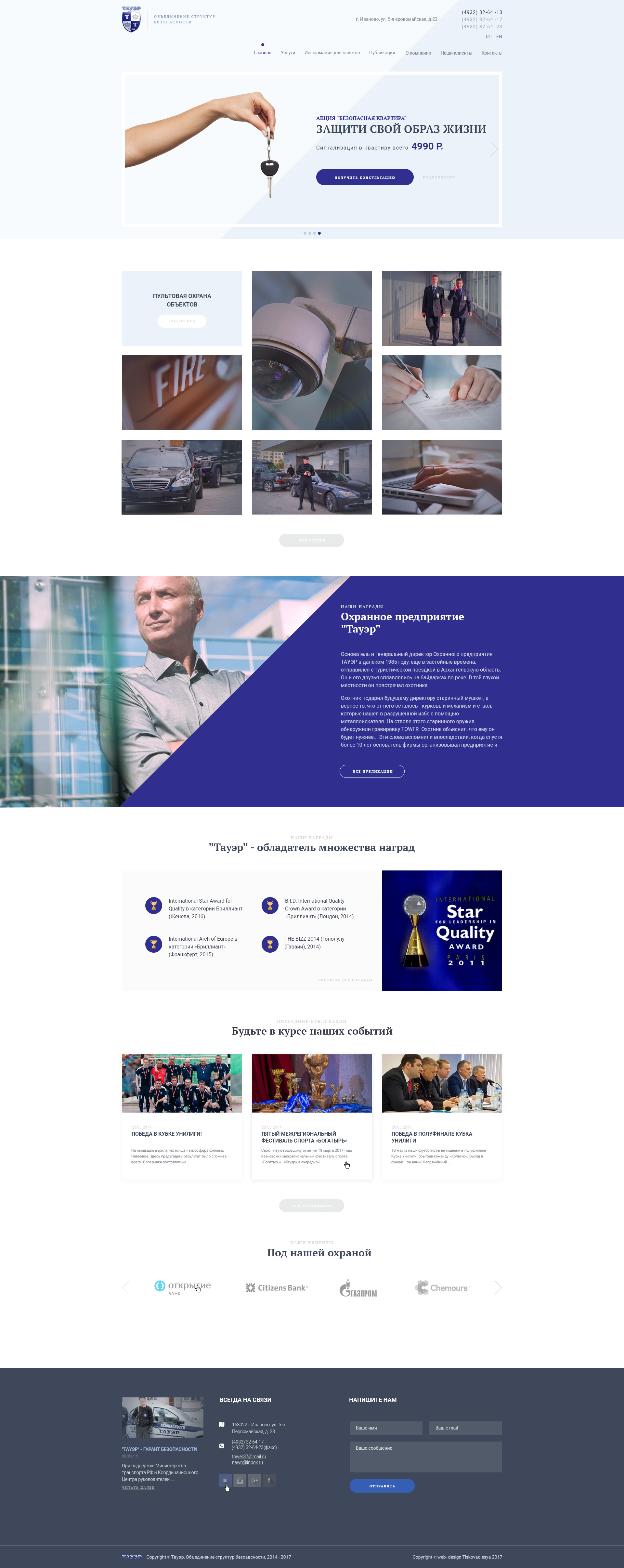 Редизайн существующего сайта компании (ЗАВЕРШЁН) фото f_53858f49223f3095.jpg