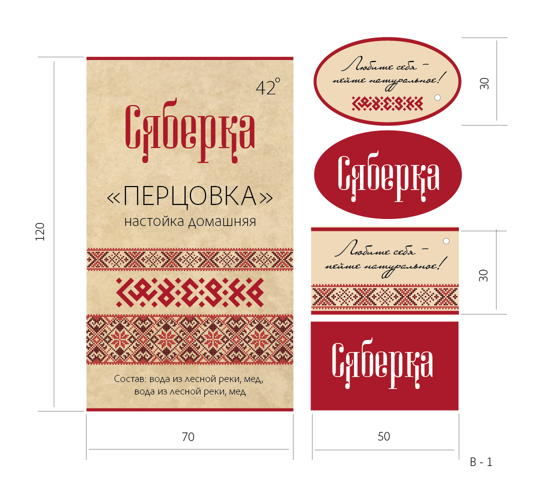 Дизайн этикетки для домашних настоек «Сяберка»
