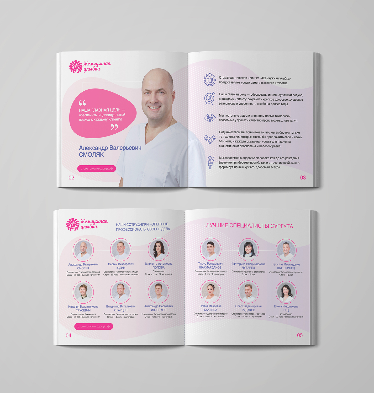Журнал для стоматологической клиники «Жемчужная улыбка»