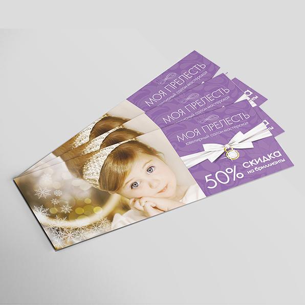 Логотип/полиграфия/наружная реклама для магазина «Моя прелесть»