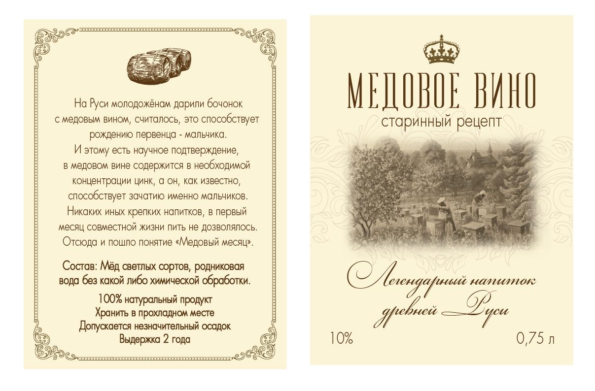 Дизайн этикетки на «Медовое вино»