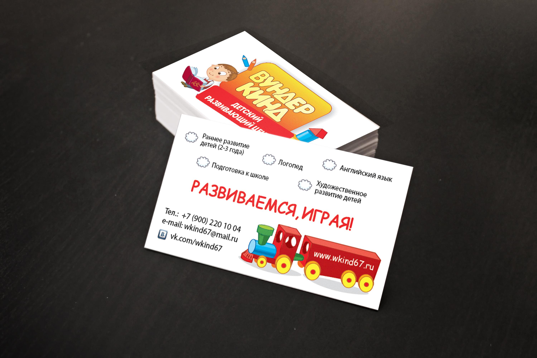 Логотип и полиграфия для детского развивающего центра «ВУНДЕРКИНД»