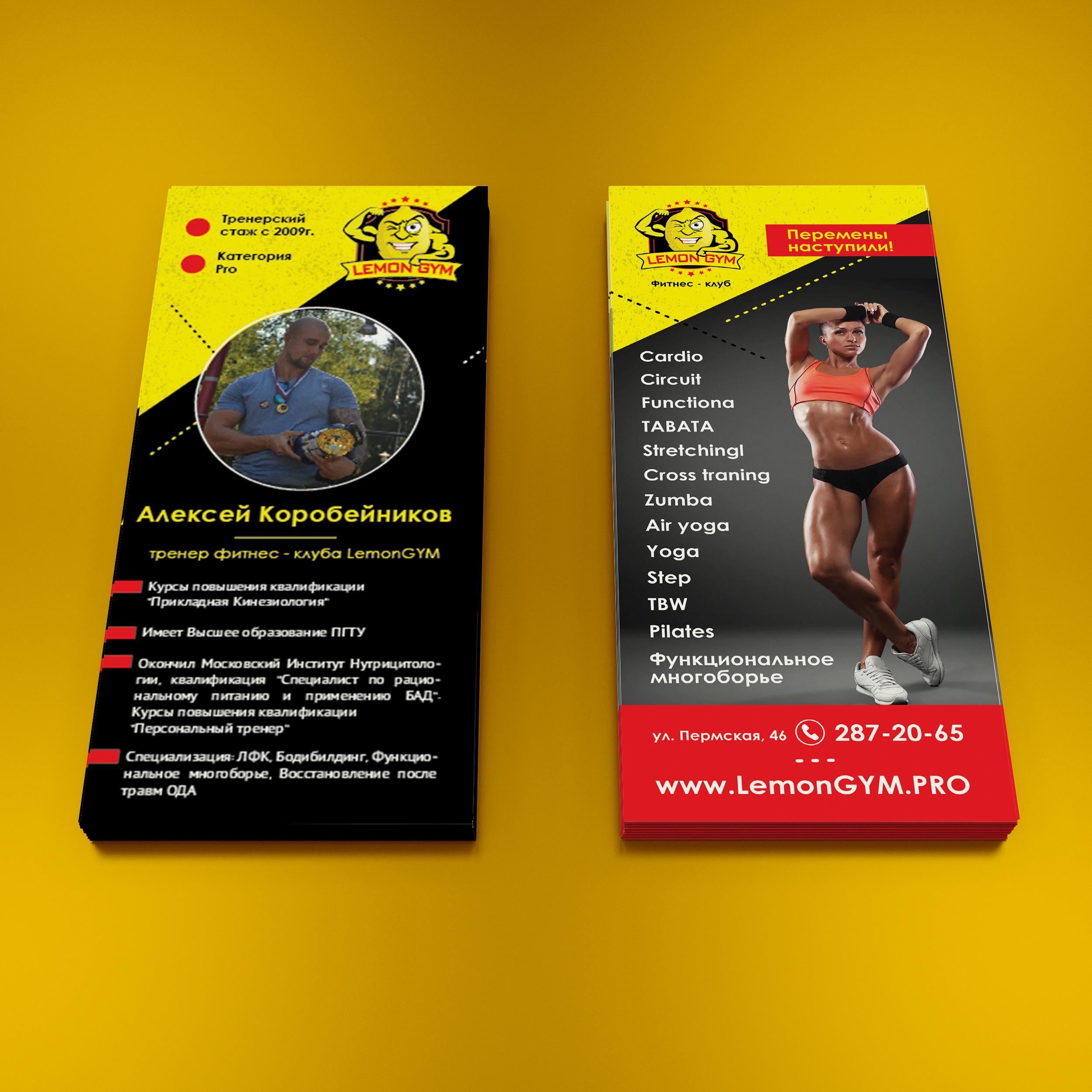 Логотип и полиграфия для фитнес-центра «Lemon Gum»
