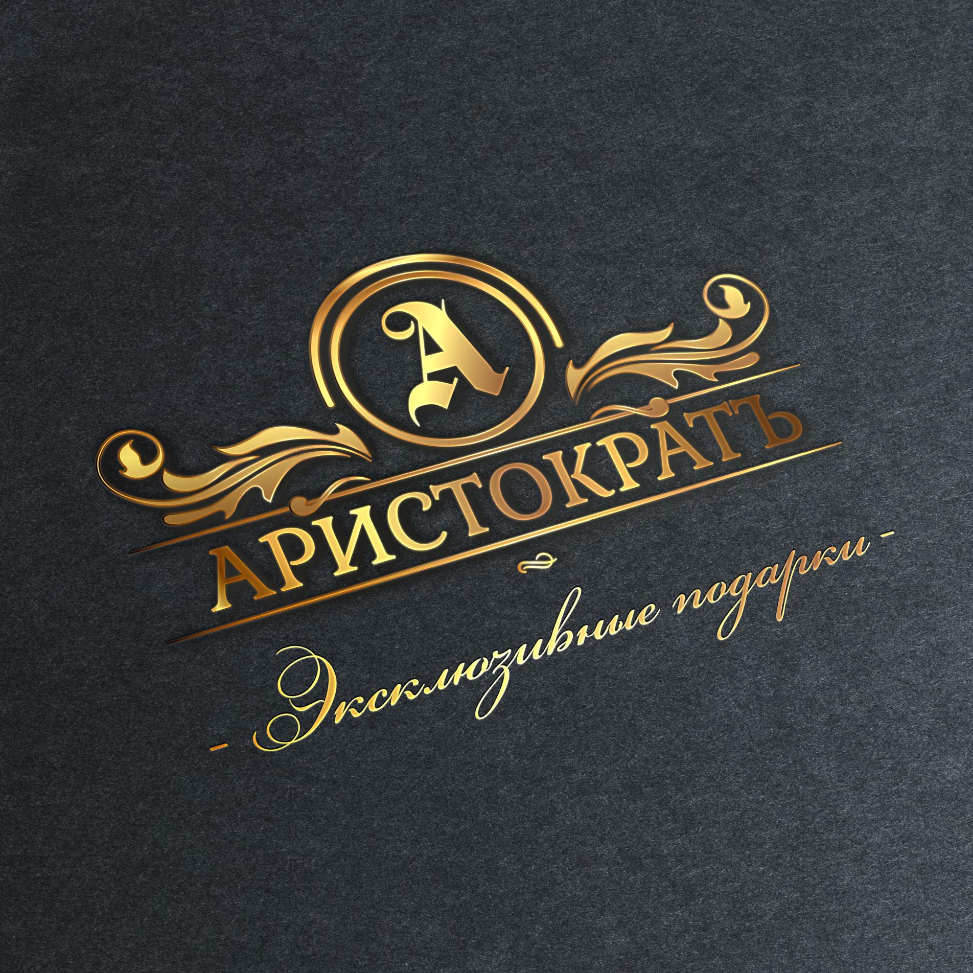Интернет-магазин элитных подарков «Аристократъ»