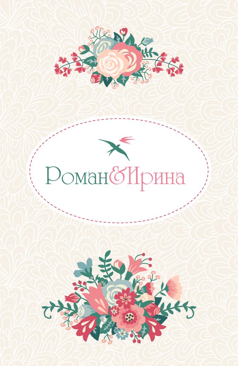 Логотип и оформление свадьбы.