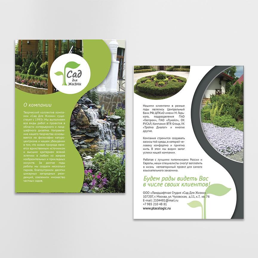 Листовки для студии ландшафтного дизайна «Сад для жизни»