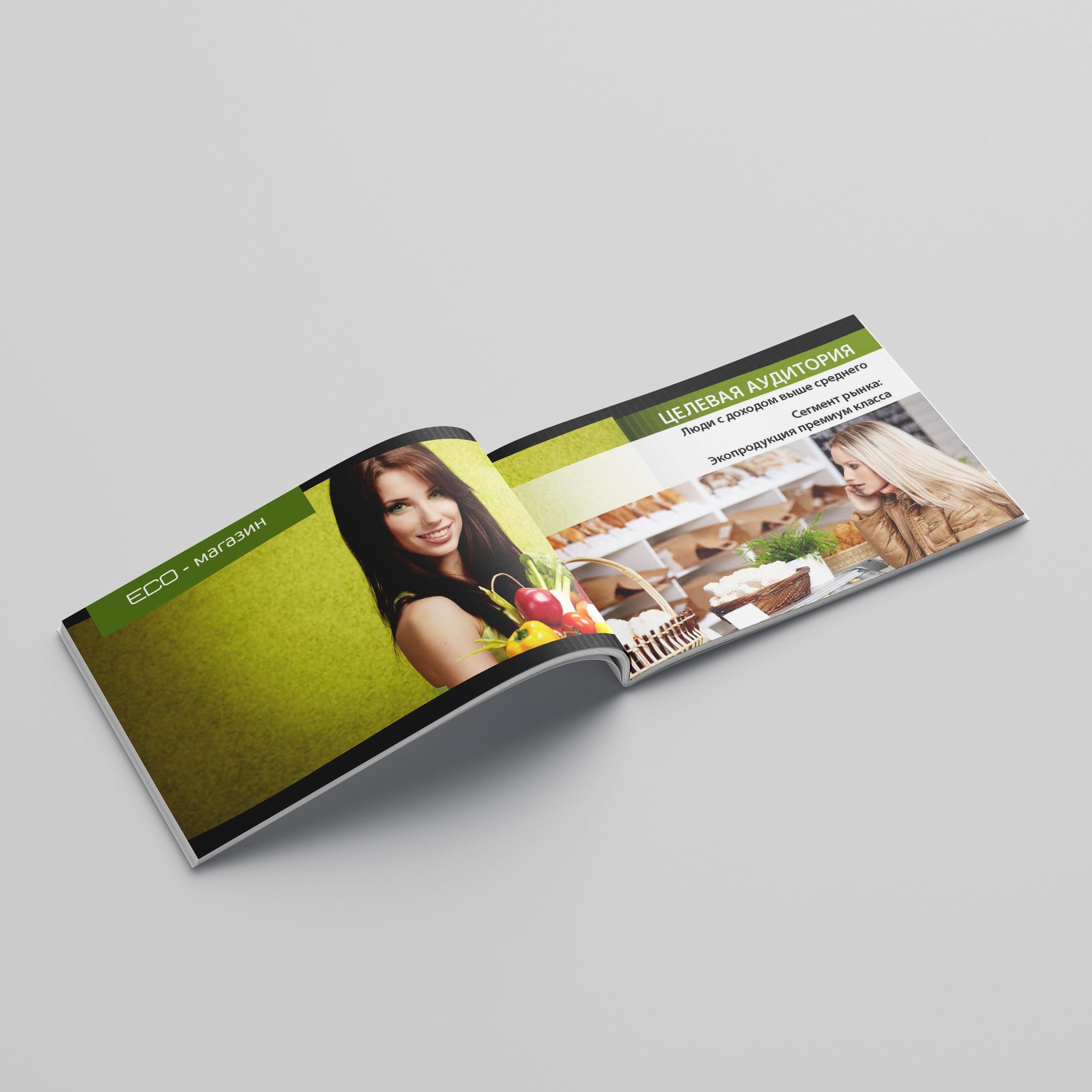 Презентационный буклет для ECO магазина