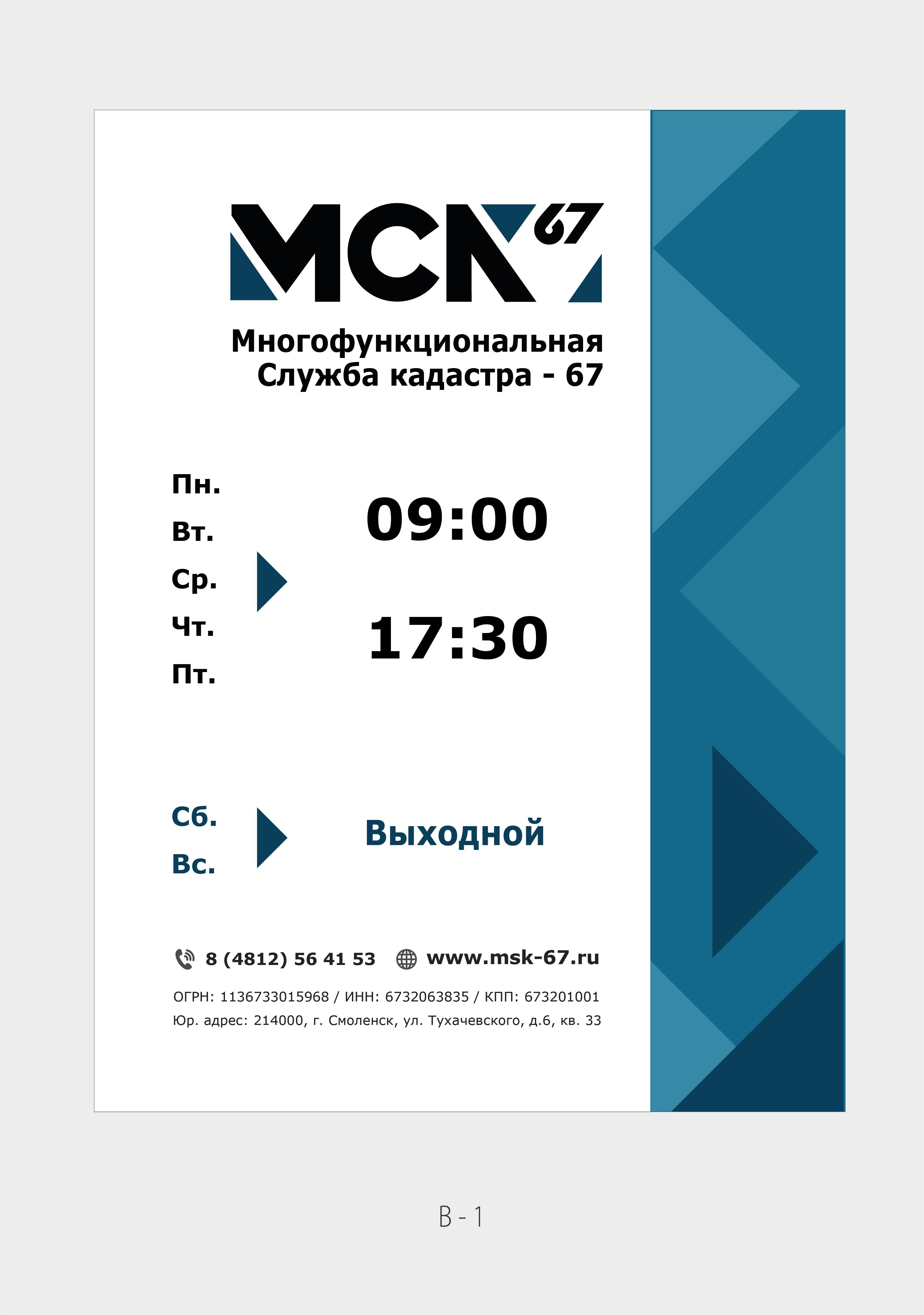 Логотип / фирменный стиль / сайт для компании «МСК-67»