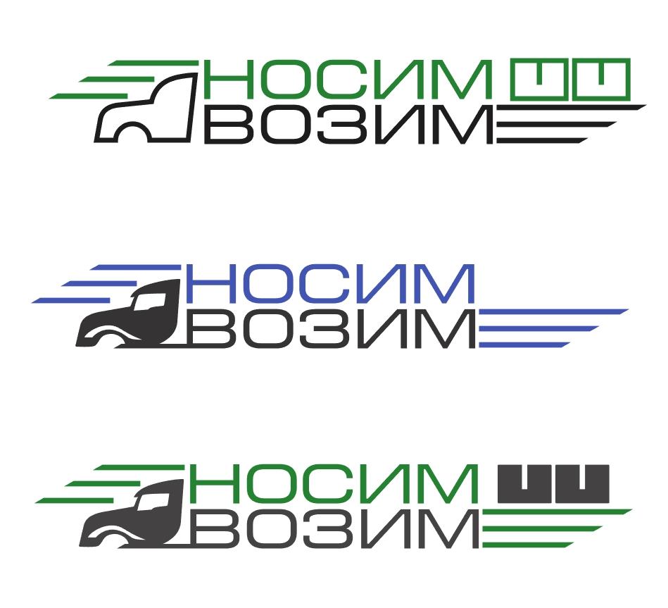 Логотип компании по перевозкам НосимВозим фото f_8855cf93febc970b.jpg