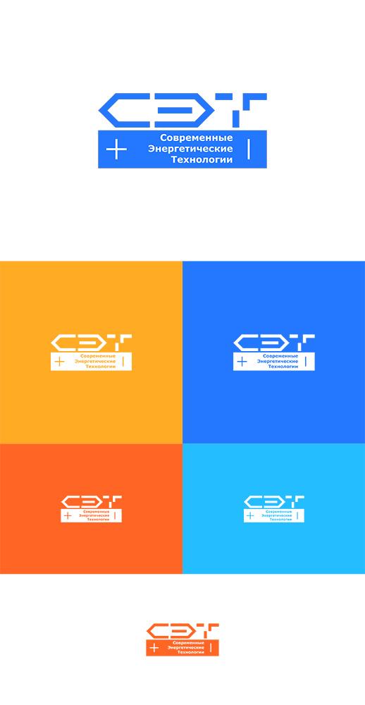 Срочно! Дизайн логотипа ООО «СЭТ» фото f_2245d542ff5e2a95.jpg