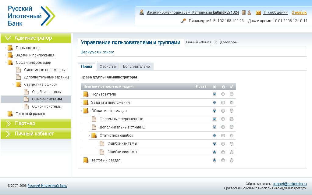 Интерфейс для Русского Ипотечного банка