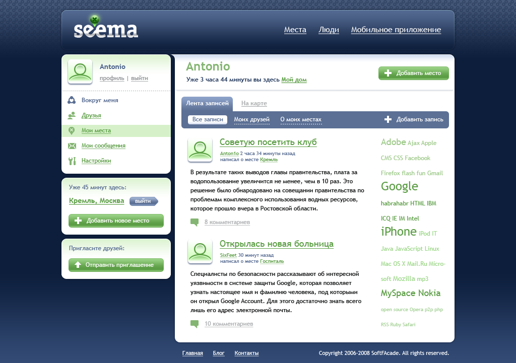 Интерфейс для Seema