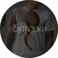 Авторские иллюстрации на футболках