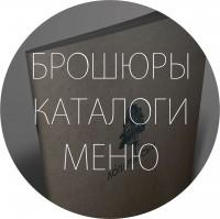 Брошюры, Каталоги, Меню