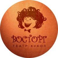 ВОСТОРГ театр кукол