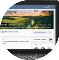 Обложка Группы  ВКонтакте и facebook Домик Альпиниста