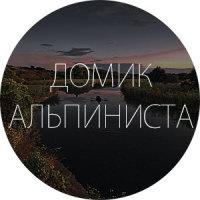 Домик Альпиниста