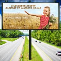 Реклама на билборде 6