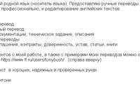 Носитель анг языка: ручные переводы с русского на естественный английский