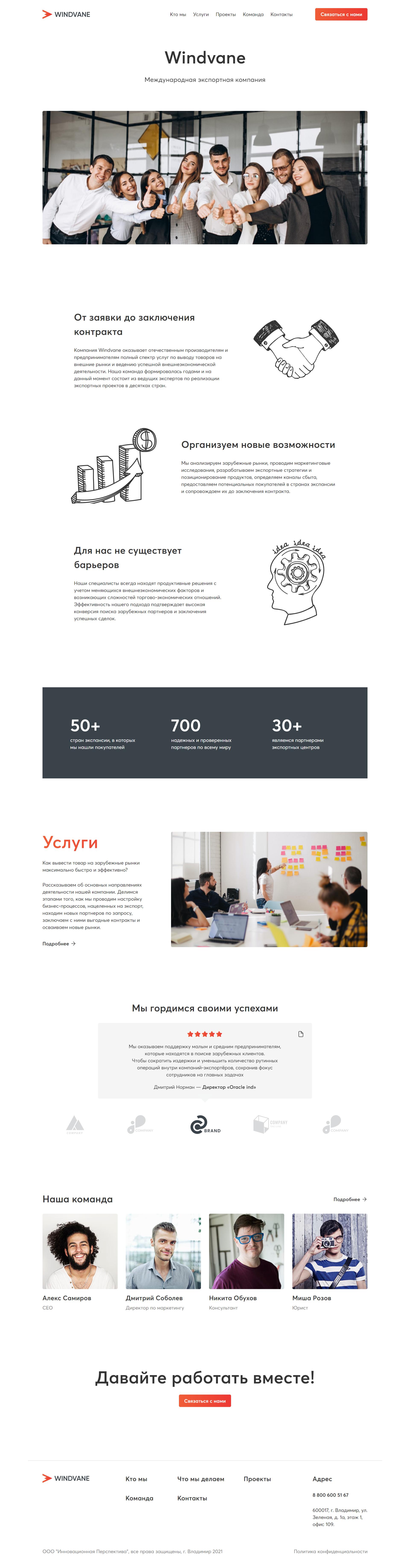 """ООО """"Инновационная Перспектива"""""""