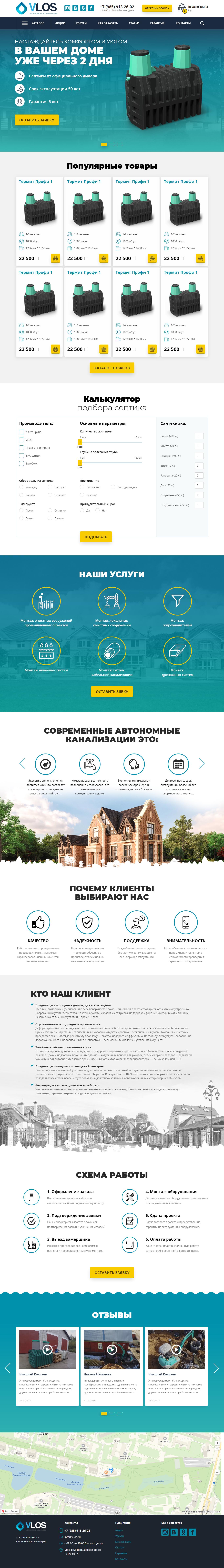 «ВЛОС» Из HTML в WP