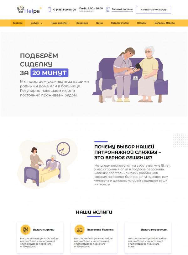 """Патронажная Служба Москвы """"ХЭЛП"""" из HTML в WP"""