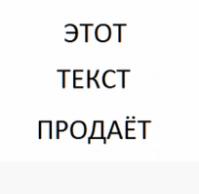 Текст для ресторана