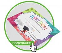 Памятный сертификат школы Малюток