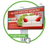 Билборд Уфамебель