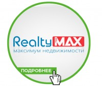MAX Недвижимость