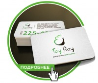 TayRay