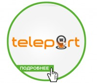 teleport доставка