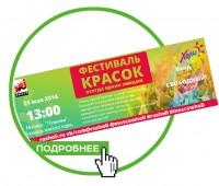 Банер Фестиваля красок