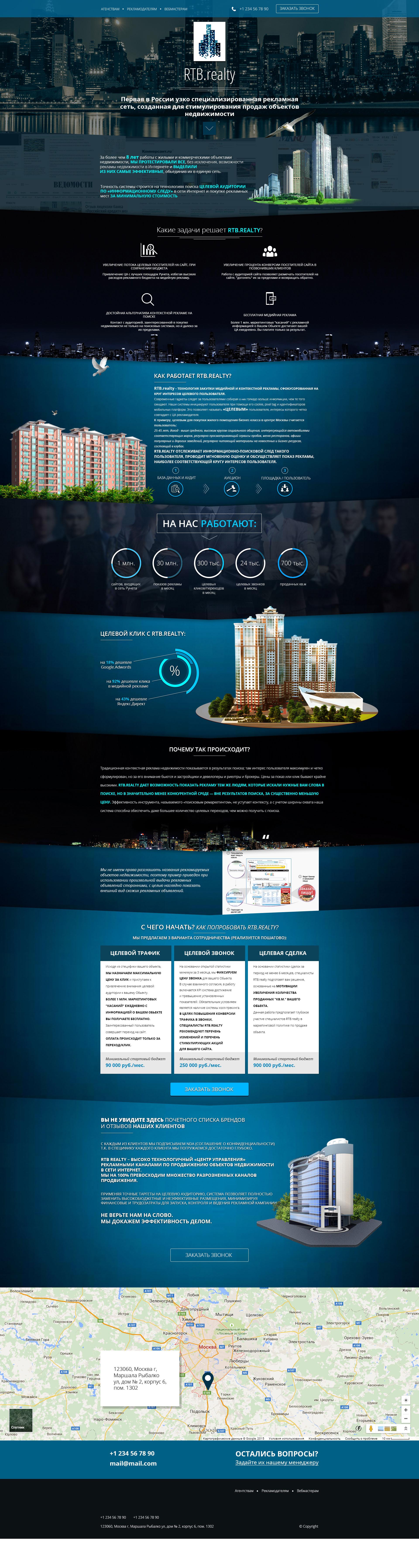 Landing Page - Реклама продажи недвижимости