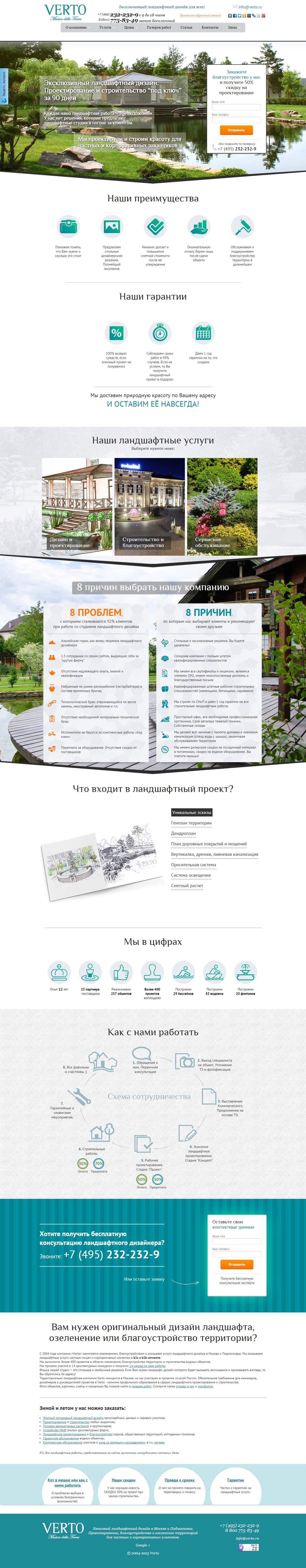 Сайт - Ландшафтный дизайн