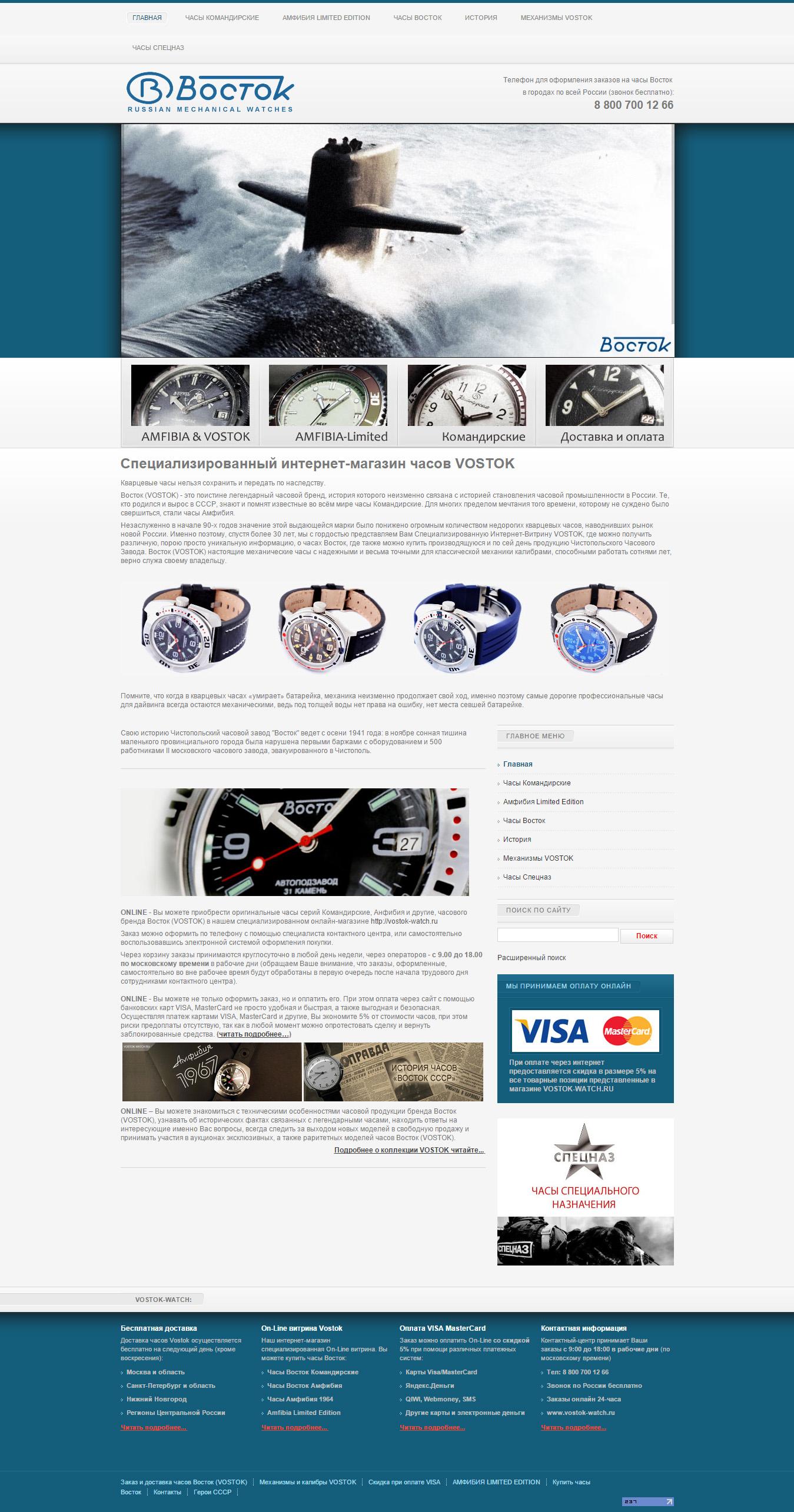 Сайт-визитка - Часы Восток
