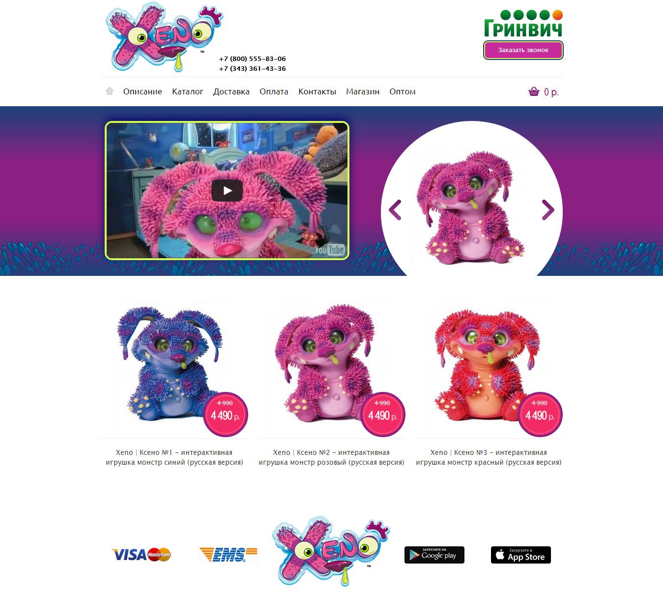 Сайт-визитка - Игрушка Xeno