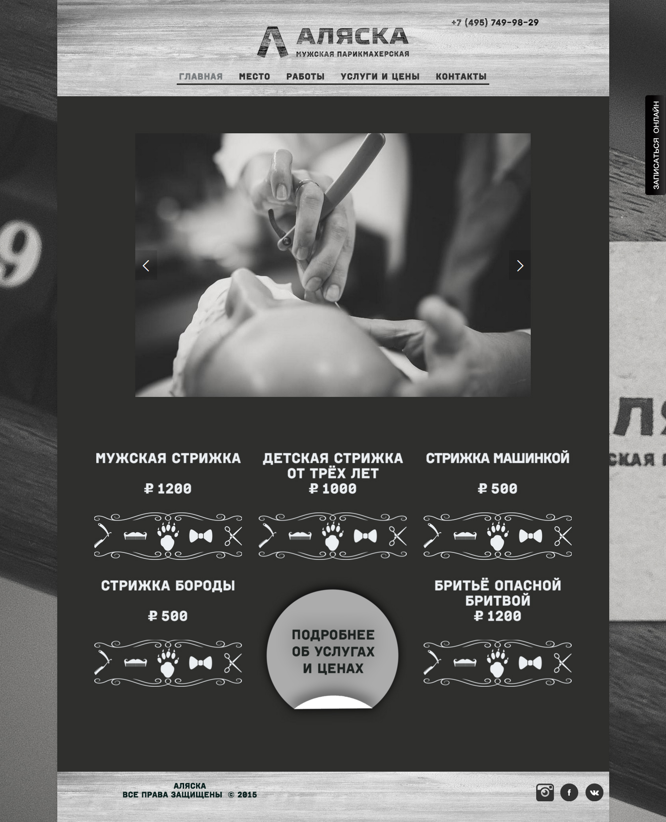 Сайт-визитка - Мужской салон