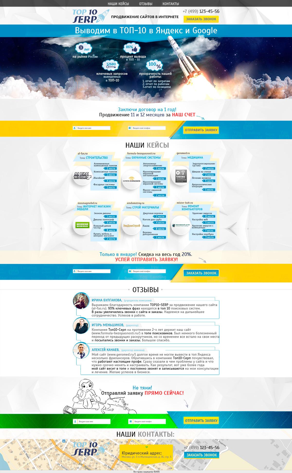 Landing Page - Вывод в ТОП в поискавике