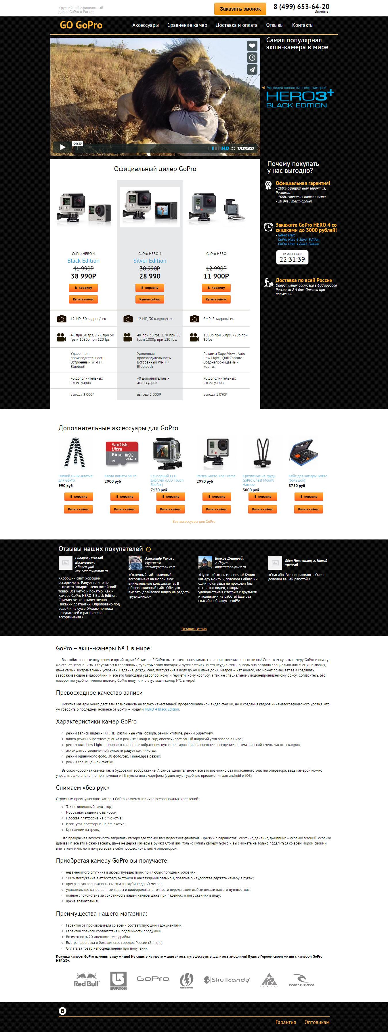 Сайт-визитка - GoPro