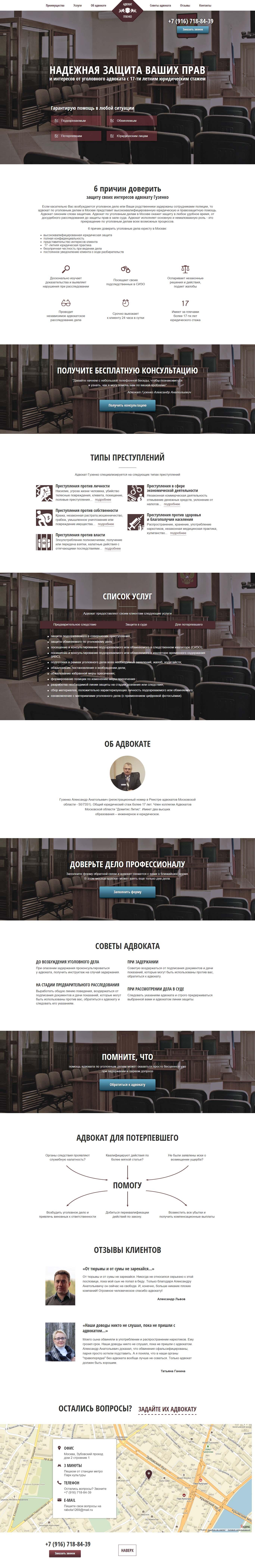 Landing Page - Адвокат