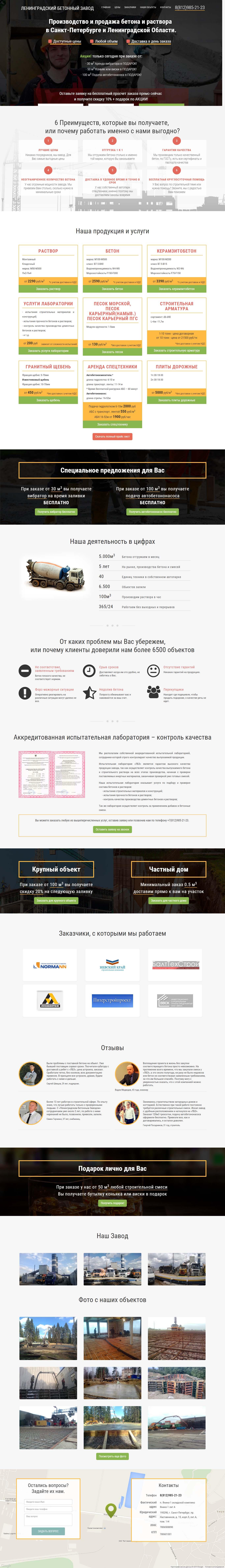 Landing Page - Бетонный завод