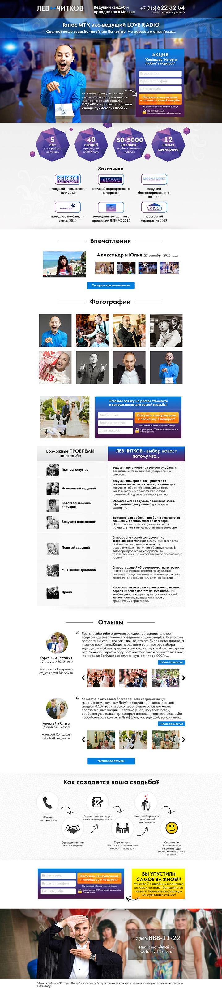 Landing Page - для Ведущего
