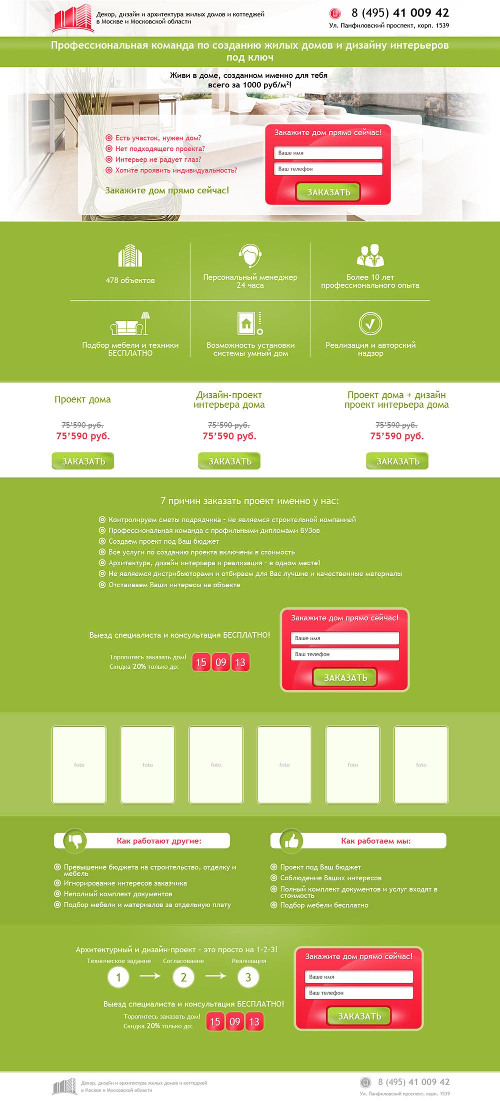 Landing Page - Услуги дизайнера