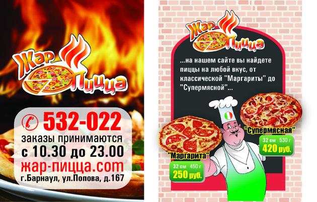Флаер пиццерии
