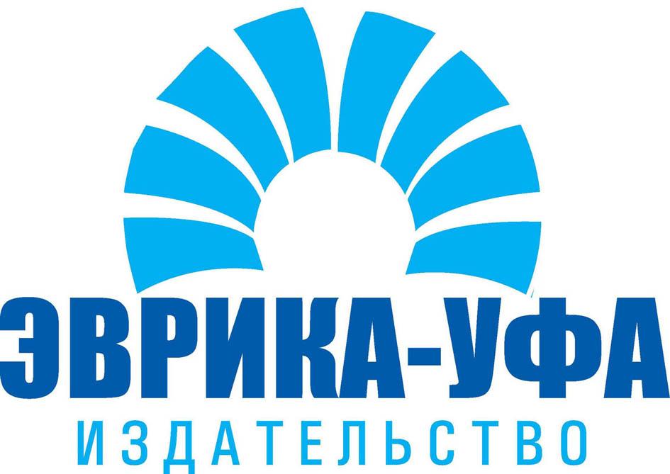 """Издательство """"Эврика-Уфа"""""""