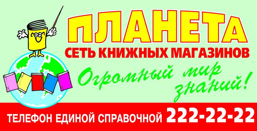 """Книжные магазины """"Планета"""""""