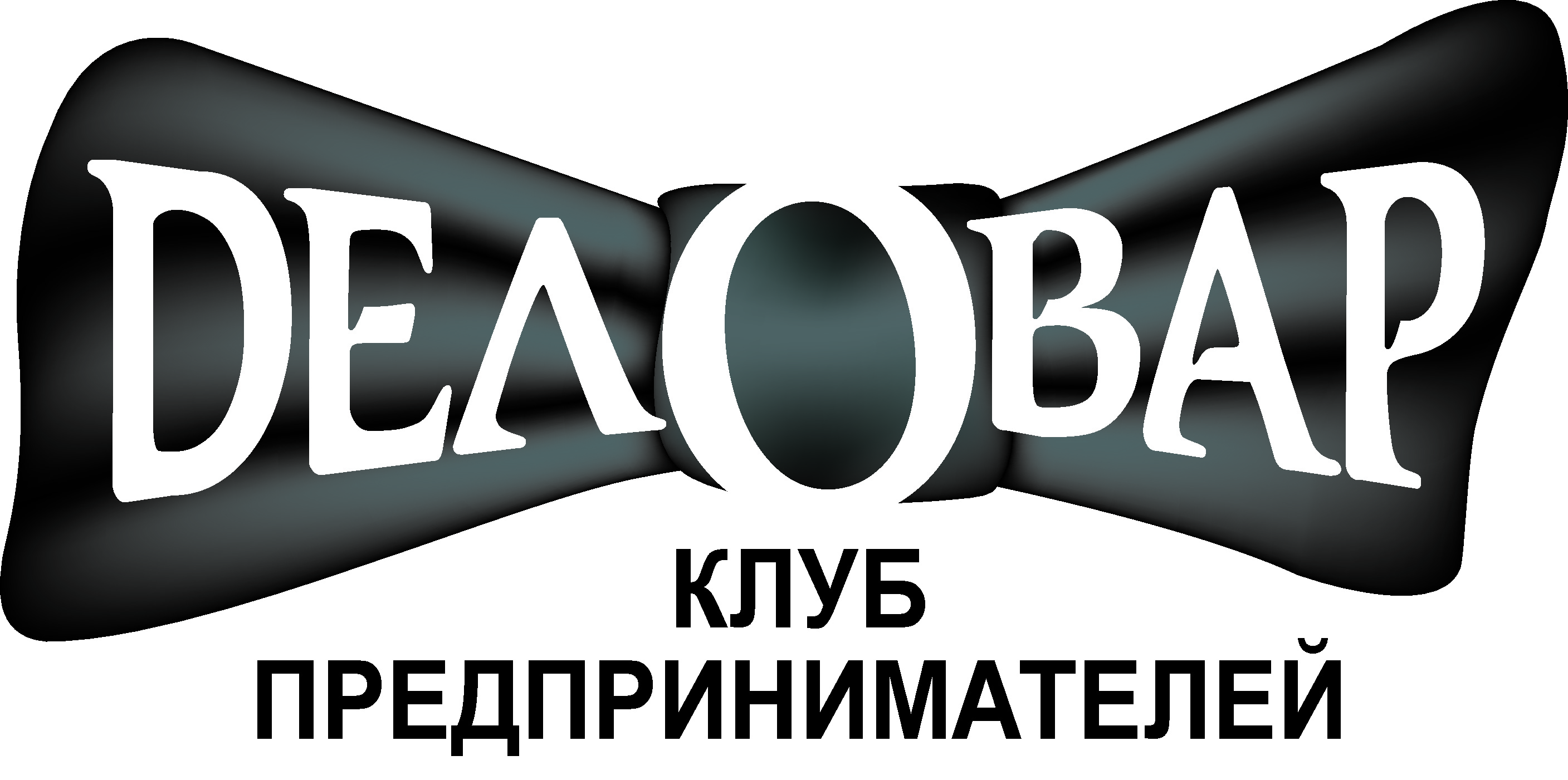 """Логотип и фирм. стиль для Клуба предпринимателей """"Деловар"""" фото f_50447c192852b.jpg"""