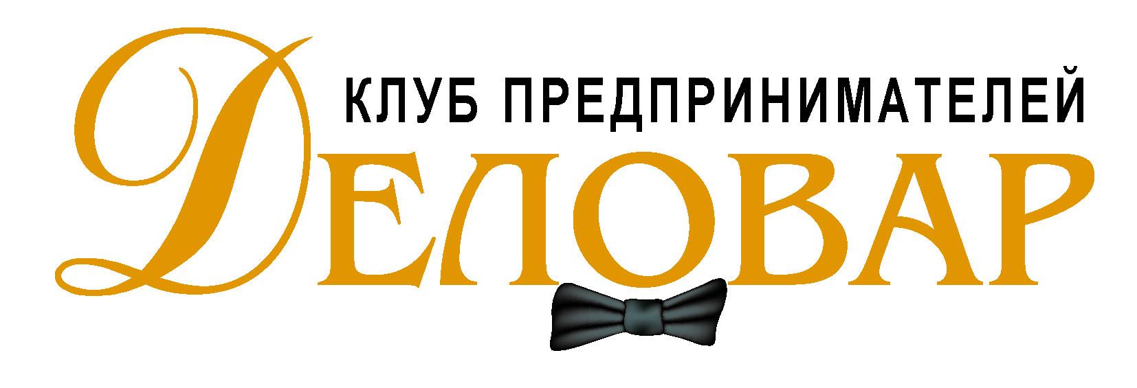 """Логотип и фирм. стиль для Клуба предпринимателей """"Деловар"""" фото f_5045b53686d7e.jpg"""